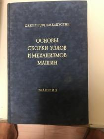 俄文书(机器的部件与机栟的装配原理)