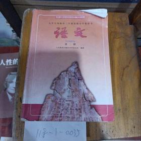 语文第2册。