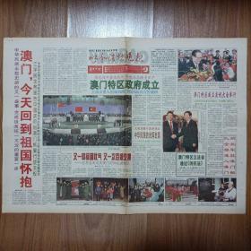 银川晚报1999年12月20日 澳门回归纪念报纸