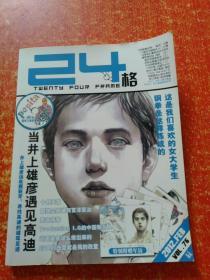 24格 2012.02 VOL.76【贰没辰丑】含有DVD光盘:当井上遇见高迪 无年历