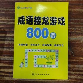 成语接龙游戏800条