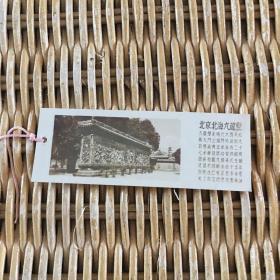 照片书签 北京北海九龙璧
