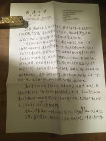 武汉大学教授,著名学者郭齐勇先生亲笔信一封两页
