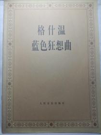 格什温蓝色狂想曲 正版 2003年一版一印
