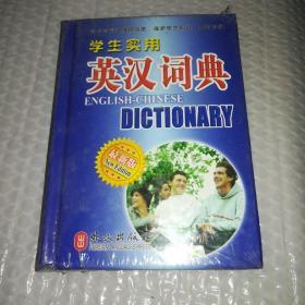 学生实用英汉词典-最新版
