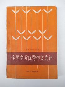 全国高考优秀作文选评【1979-1985】