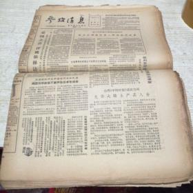 参考消息1986年6月1—30