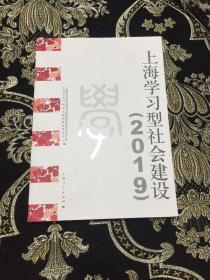 上海学习型社会建设2019
