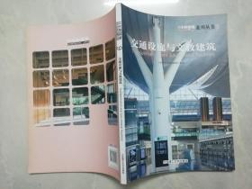 日本新建筑9:交通设施与文教建筑