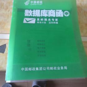 中国邮政 数据库商函