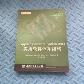 实用软件体系结构