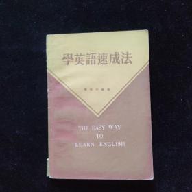 学英语速成法