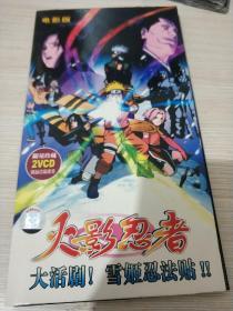 火影忍者 VCD动画