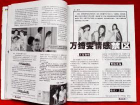 《香港风情》2000年第6期,陈慧琳  容祖儿  范晓萱  杨采妮  万绮雯  陈奕迅