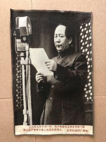 毛主席画像文革刺绣织锦绣丝织画红色收藏品开国大典