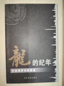 龙的纪年:巴音博罗诗歌精选【巴音博罗 签名钤印本】
