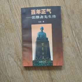 百年正气——张继斋先生传