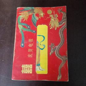 中国古代文学作品选析