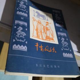 长江民间文学丛书:千古风流