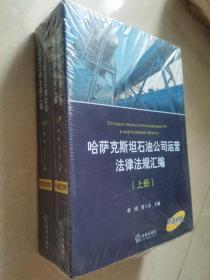 哈萨克斯坦石油公司运营法律法规汇编(装上下册)