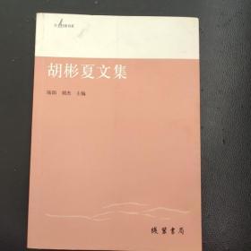 天上村前书系:胡彬夏文集