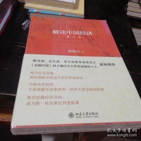 (正版)解读中国经济(增订版)