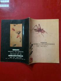福州拍卖行福州建城2200周年书画艺术品拍卖会