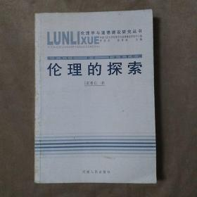 伦理的探索——伦理学与道德建设研究丛书