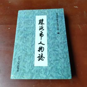 珠海市人物志(珠海市地方志丛书)