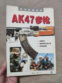 AK47步枪