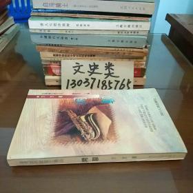 红辣椒女性文丛:闲聊(作者方方签名本。包正版现货)