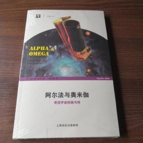 阿尔法与奥米伽:寻找宇宙的始与终(塑封二未拆封)