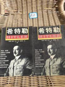 希特勒(上下):最新版修订本