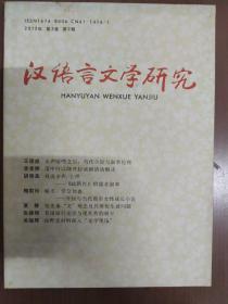 汉语言文学研究2012 2