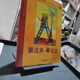 麦田精选大师典藏图画书 搬过来,搬过去