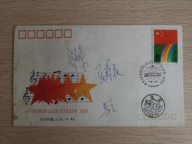 七届人大二次会议纪念封,文艺界人士夏菊花,马兰,郑美珠签名封