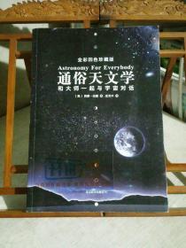 通俗天文学:和大师一起与宇宙对话