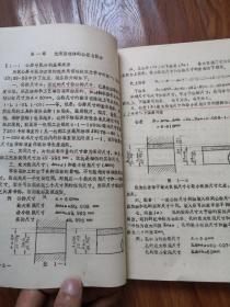 公差与技术测量  西北轻工业学院  油印本16开141页  21号柜