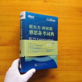 新东方-柯林斯雅思备考词典  16开 软精装【内页干净】