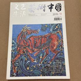 艺术中国(2015 11)