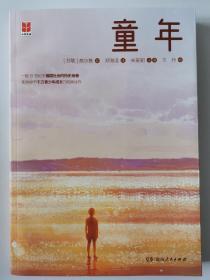 四维阅读童年必读书高尔基著湖南人民出版社