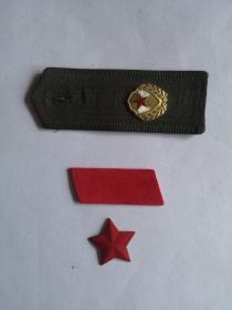 五角星  肩章  领章各一枚