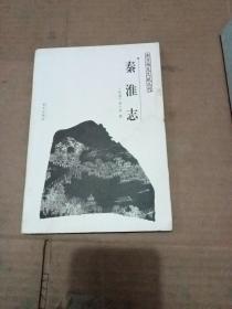 南京稀见文献丛刊――秦淮志