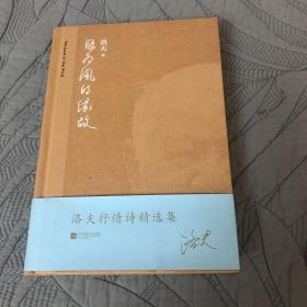 因为风的缘故:洛夫抒情诗精选集(签名本)