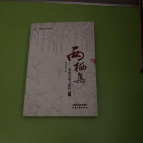两栖集:柴福善散文精粹
