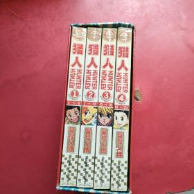 猎人 1-4全 带原盒