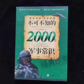 不可不知的2000个军事常识  一版一印