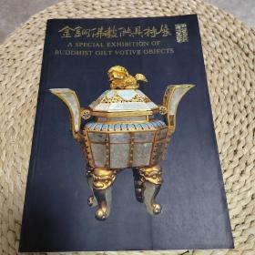 金铜佛教供具特展