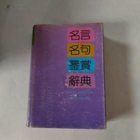 名言名句鉴赏辞典