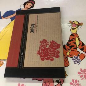 剪纸十二生肖 戌狗 明信片